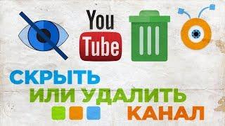 Как Скрыть или Удалить Канал YouTube