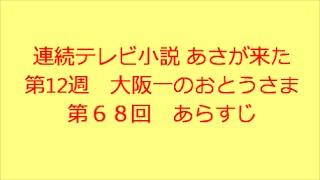 連続テレビ小説 あさが来た 第12週 大阪一のおとうさま 第68回 あら...