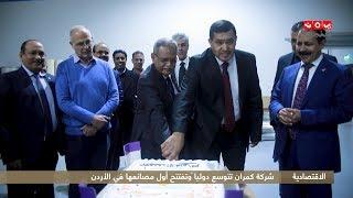 شركة كمران تتوسع دوليا وتفتتح أول مصانعها في الأردن