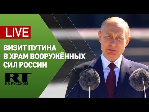 Путин посещает главный храм Вооружённых сил России — LIVE