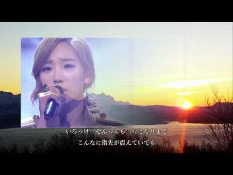 SNSD TaeYeon Missing You Like Crazy Live/V 日本語字幕