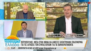Τ. Πετρόπουλος: Θα υπάρξει ηλεκτρονική πλατφόρμα για τον ΕΦΚΑ