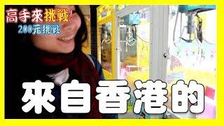 來自香港的線上夾娃娃高手 是否會被台灣機台電…… 高手夾娃娃 不專業 夾娃娃SHTV