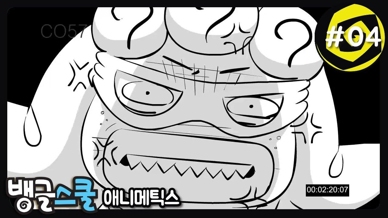 [뱅글스쿨] 애니메틱스 4화 | 괴상한 선생님 | Bangle School | Pilot & Animatic