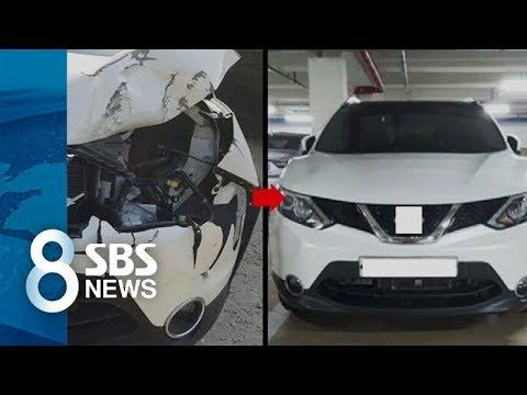 고물 외제차를 포토샵으로…대출 사기 / SBS