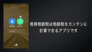 iOS用アプリ【税得 相続税】相続税の試算をカンタンに!