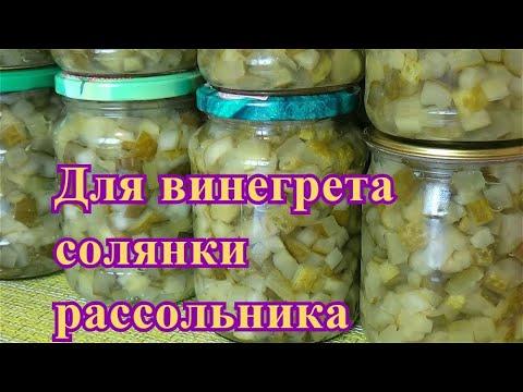 ОГУРЦЫ кубиками / Рецепт солёных ОГУРЧИКОВ для РАССОЛЬНИКА, ОЛИВЬЕ, ВИНЕГРЕТА и других блюд