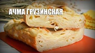 Ачма грузинская — видео рецепт