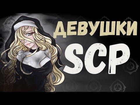 Девушки SCP