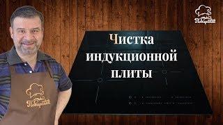 видео Поверхности для плит