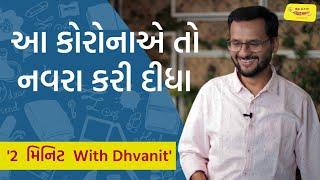 આ કોરોનાએ તો નવરા કરી દીધા   2 મિનિટ with Dhvanit   RJ Dhvanit