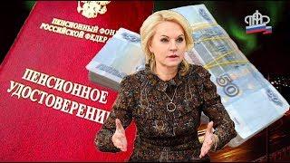 Пенсии Плохие Новости Для Пенсионеров