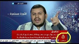 رسميا قطر تتحالف مع الحوثيين و تبث خطابات زعيم المتمردين من قناة الجزيرة