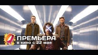 Люди Икс: Дни минувшего будущего (2014) HD трейлер | премьера 20 мая
