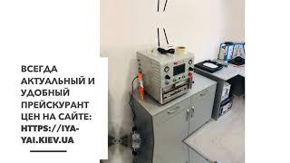 Сервис-центр Ай-Яй-Яй: отделение на Шулявке (ул. Гарматная, 1)