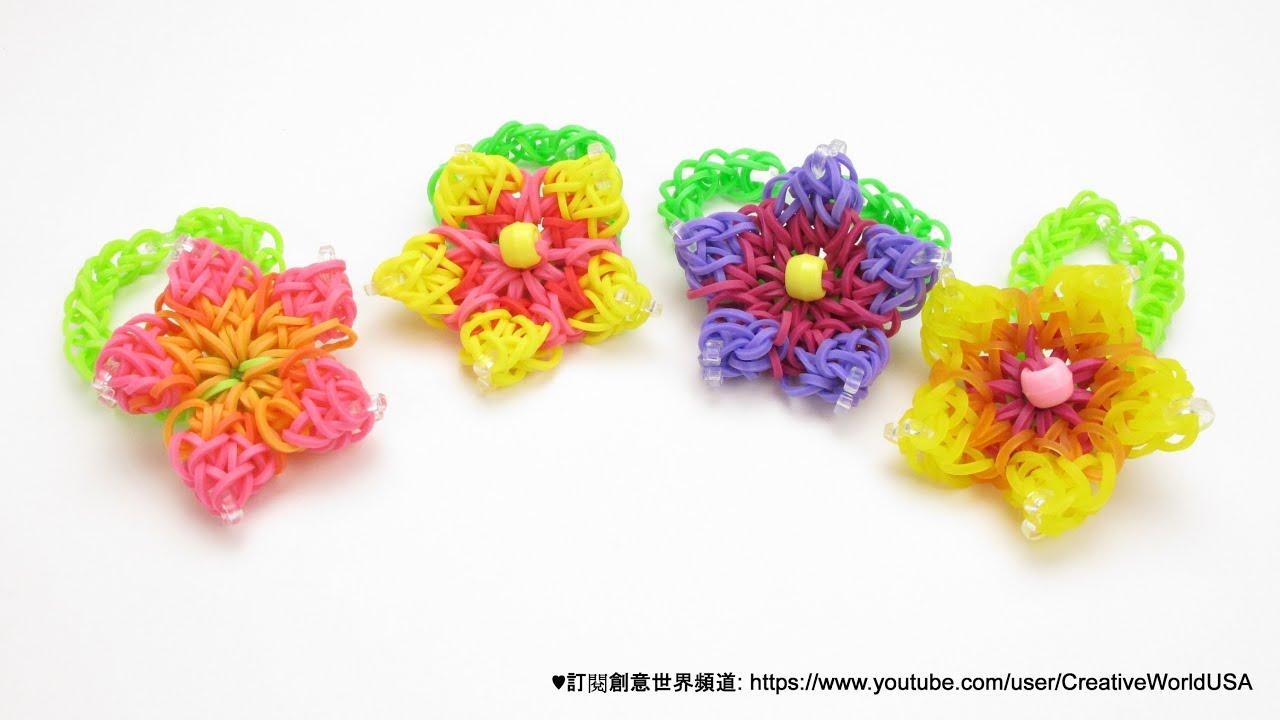 芙蓉花手環 Hibiscus Bracelet - 彩虹編織器中文教學 Rainbow Loom Chinese Tutorial - YouTube