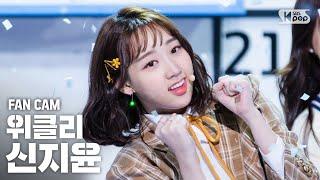 [안방1열 직캠4K] 위클리 신지윤 '지그재그' (Weeekly SHIN JI YOON 'Zig Zag' FanCam)│@SBS Inkigayo_2020.10.18.