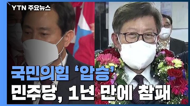 국민의힘, 서울·부산 모두 압승...민주당, 1년 만에 참패 / YTN
