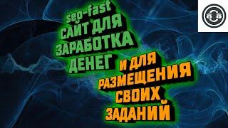 seo-fast сайт для заработка денег без вложений и для размещения рекламы