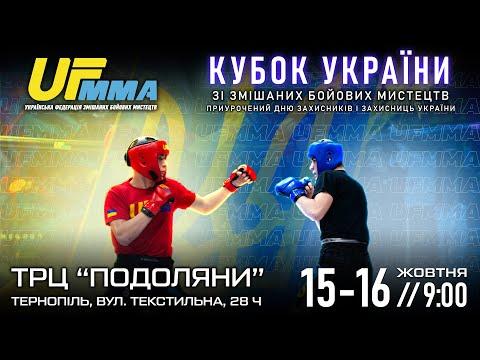 Кубок України 2021 UFMMA. Фінали - 1 клітка