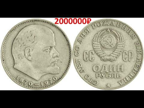 Реальная цена монеты Один рубль Ленин. Разбор всех разновидностей и их стоимость.