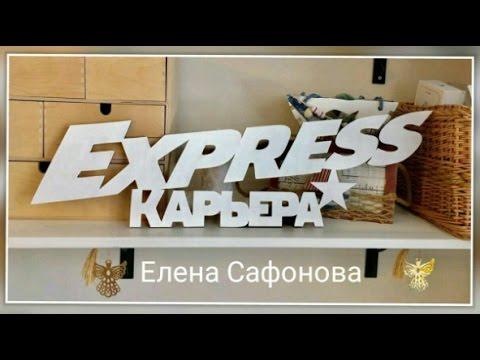 Елена Сафонова Экспресс Карьера - Как выгодно сделать заказиз YouTube · Длительность: 12 мин21 с