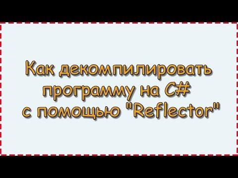 """Как декомпилировать программу на C#  с помощью """"Reflector"""""""