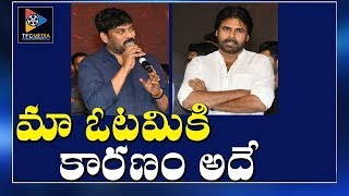 Chiranjeevi Comments On His And Pawan Kalyan Loss In Elections || Telugu Full Screen