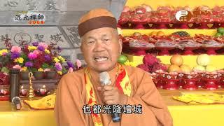 【混元禪師隨緣開示165】  WXTV唯心電視台
