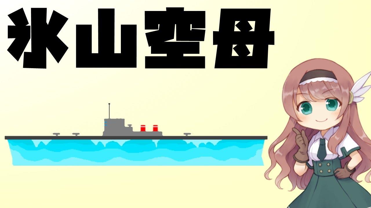 【兵器解説】氷山空母ハボクック(ハバクック)英国面【ゆっくり解説】