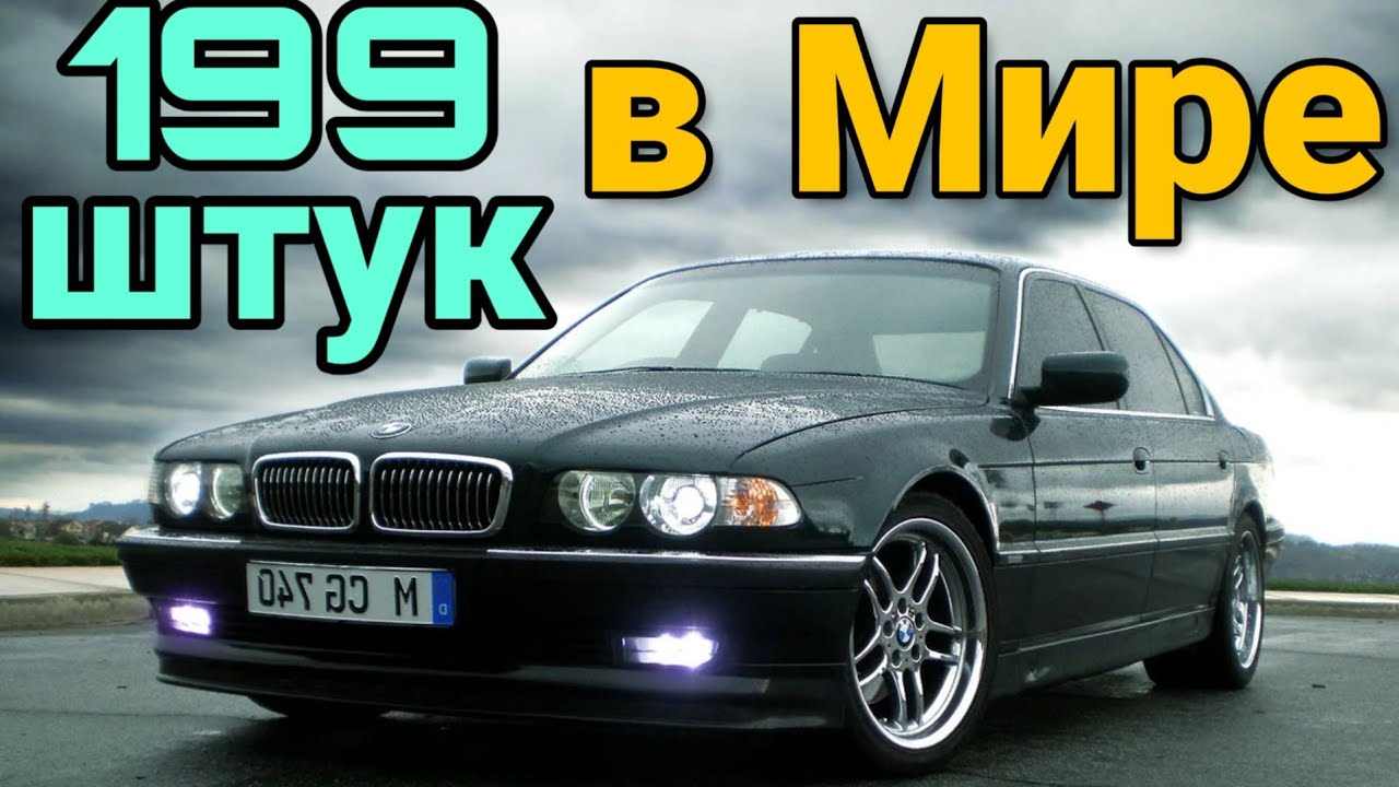 Колхоз на БМВ 750 - не надо так! v12 Individual - YouTube