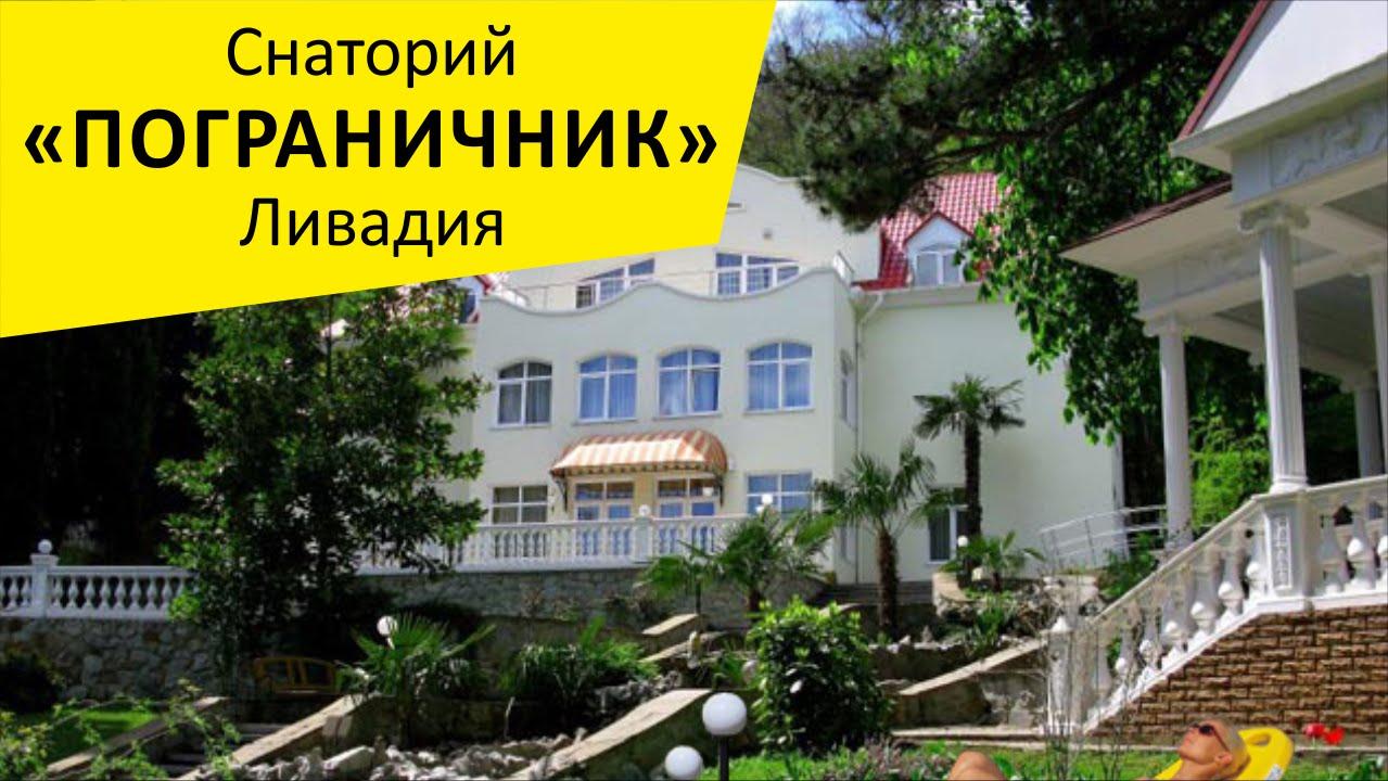 """Санаторий """"Пограничник"""". Ялта. Ливадия. Крым - YouTube"""