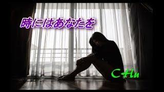 時にはあなたを  《フル字幕付き》  小田純平  ★  CHu