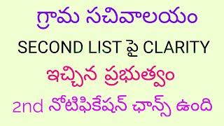 Grama sachivalyam details 2019|| grama sachivalayam 2nd list details 2019 ||