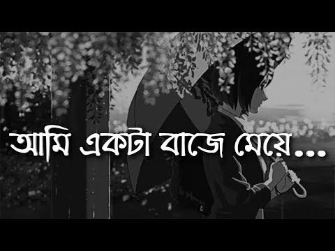 আমি �কটা বাজে মেয়ে | Sad audio sayings about girls - adho diary