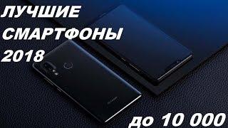 Смотреть видео Лучшие смартфоны 2018 года до 10000 рублей