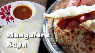 Mangalore Aapa | Soft, Fluffy  & Spongy Dosa | Add a new dosa variety to your menu