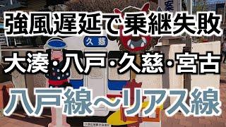 【JR八戸線~三陸鉄道リアス線】 強風のため遅延で乗り継ぎ失敗! 大湊・八戸・久慈・宮古