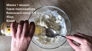 Рецепт творожной запеканки с изюмом в духовке