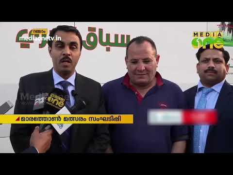 സൗദി ലുലു ഹൈപ്പര് മാര്ക്കറ്റും സര്വ്വകലാശാലയും ചേര്ന്ന് മാരത്തോണ്  | Lulu Saudi Marathon