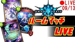 【初見さん歓迎!】参加型!シャドバルームマッチ生放送  2020/09/13【シャドバ】【シャドウバース】