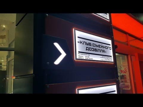 Классные таблички с подсветкой на входе в здание торгового центра. Signs With Lighting