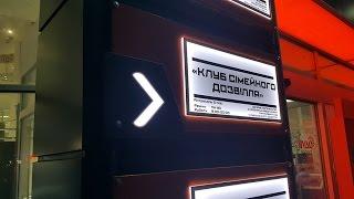 Классные таблички с подсветкой на входе в здание торгового центра. signs with lighting(Недавно мы закончили проект по оформлению входной группы торгового центра