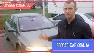 Пригон Авто из Европы в Украину | Отзывы | Тел. 095-181-30-07