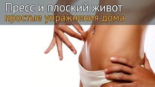 Красивый женский пресс и плоский живот в домашних условиях(В этом видео даются упражнения по проработке мышц пресса, которые можно выполнять в домашних условиях без..., 2015-05-28T05:25:58.000Z)