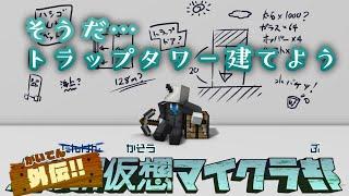 外伝!!仮想マイクラ部 【トラップタワー建造SP】 -第10.3回-