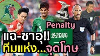 แฉแหลก!!! ทีมซาอุ-จุดโทษ-เซอร์ไพรส์-บ่อยครั้ง บอลไทย U23 คุณยอดมาก (ฟุตบอลเอเชีย 2020)