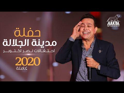 Hakim - El Galala City Full Concert 2020 l حكيم - حفلة مدينة الجلالة العالمية كاملة 2020