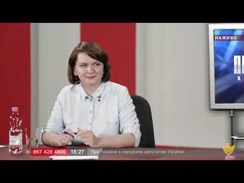 Про головне в деталях. О. Савчук. Про головне з народним депутатом України