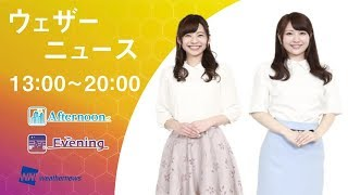 【LIVE】 最新地震・気象情報 ウェザーニュースLiVE (2018年6月23日 13:00-20:00) thumbnail